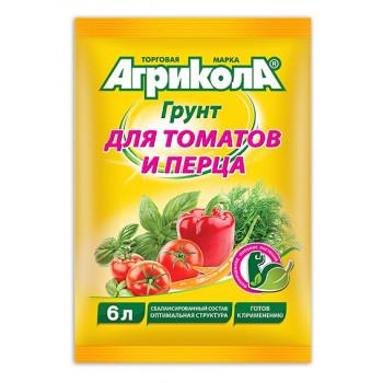 АГРИКОЛА грунт для томатов и перцев 6л (2,2кг) пакет 58-005/59-071