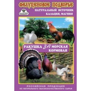 Премикс Ракушка морская 1кг для кур, голубей и декорат. птиц (кальциевая подкормка) Агровит